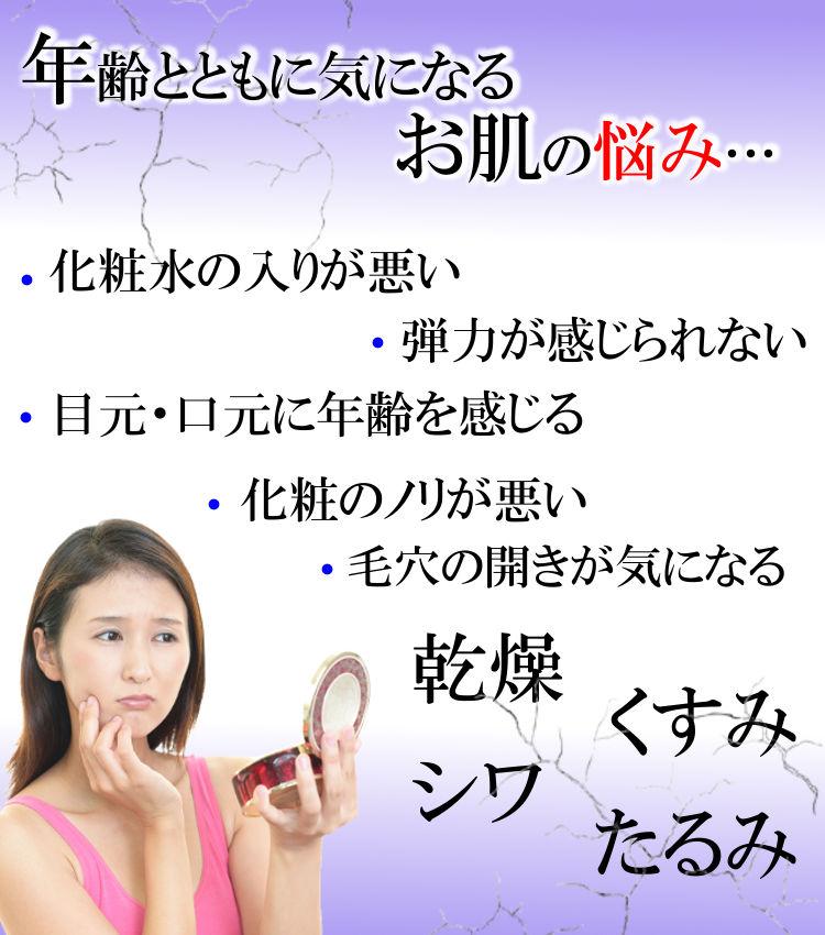 乾燥肌・肌荒れ・エイジングケア・年齢肌・ほうれい線のスキンケア