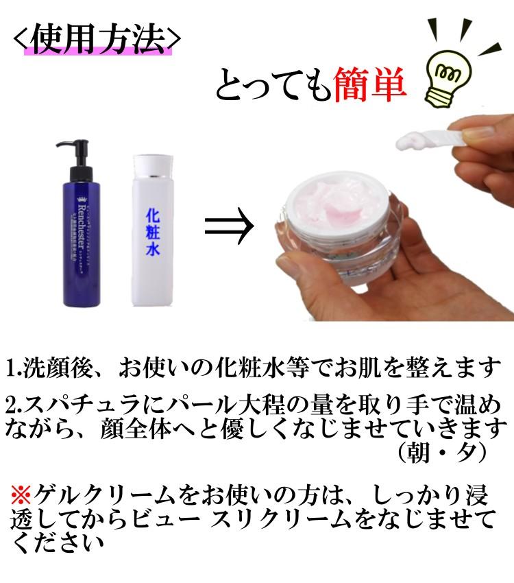 ビュースリクリームの使用方法