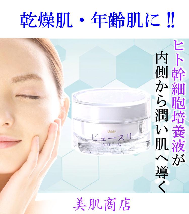 美肌商店限定発売ビュースリクリーム30g送料無料