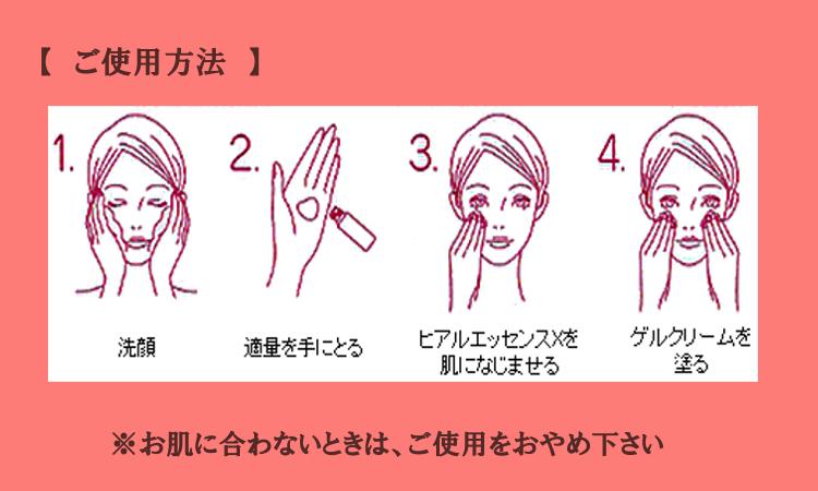 お肌のハリ・ツヤ・キメを整えるヒアルエッセンスX30ml使用方法