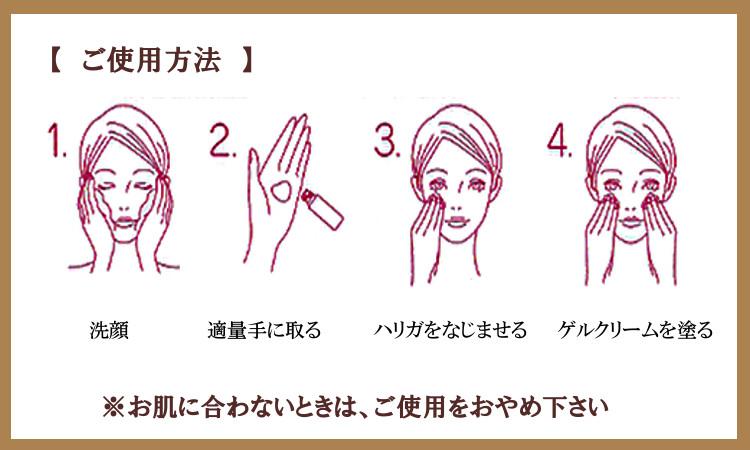 お肌に潤いとハリを与え、ふっくら肌へと導くハリガ使用方法