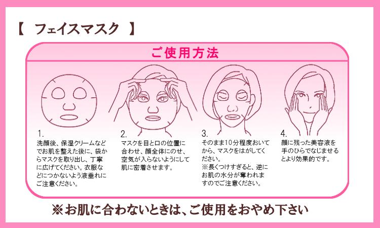 しっとりやわらか♪お肌に潤いを与えるフェイスマスク使用方法