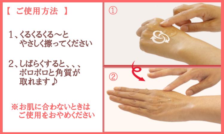 毛穴の汚れすっきり、お肌スベスベで化粧水のなじみもばっちり!毛穴・角質対策ジェルのリバースアンジェラ使用方法