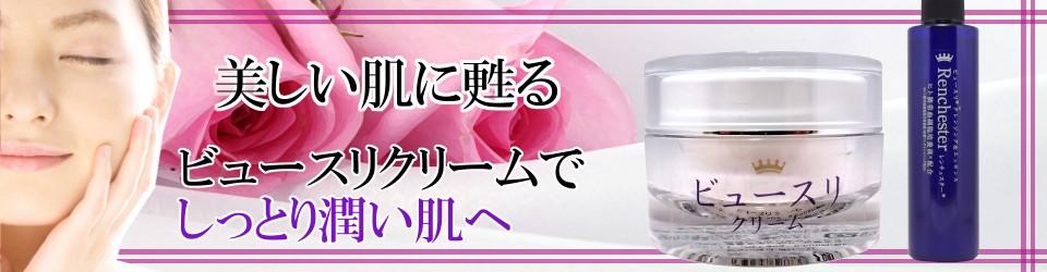 ヒト幹細胞培養液配合ビュースリクリームで潤い肌へ